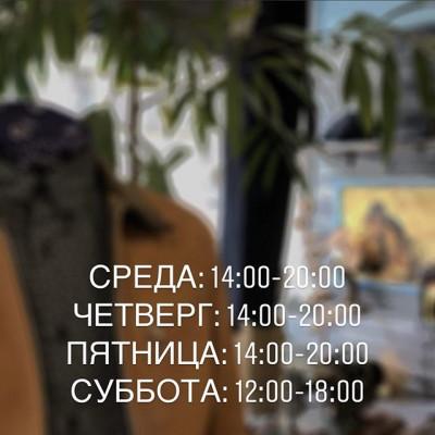 Друзья! График работы магазина на ближайшую неделю. Напоминаем, что все желающие могут посетить нас и забрать заказ самовывозом или же совершить оплату с примеркой по следующим дням: Среда: 14:00-20:00 Четверг: 14:00-20:00 Пятница: 14:00-20:00 Суббота: 12:00-18:00  Если у вас возникли дополнительные вопросы, то вы можете обратиться к нам через онлайн-чат на сайте, написать на почту store@zefear.ru или же позвонить  по телефону +79633461438  Онлайн-магазин Zefear.ru 📍Санкт-Петербург, ул. Мира, 5 ☎ +7 963 346 14 38  #Zefear