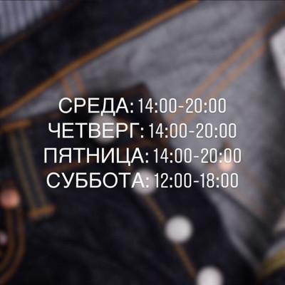 Друзья! График работы магазина на эту неделю. Напоминаем, что все желающие могут посетить нас и забрать заказ самовывозом или же совершить покупку с оплатой и примеркой по следующим дням: Среда: 14:00-20:00 Четверг: 14:00-20:00 Пятница: 14:00-20:00 Суббота: 12:00-18:00  Если у вас возникли дополнительные вопросы, то вы можете обратиться к нам через онлайн-чат на сайте, написать на почту store@zefear.ru или же позвонить  по телефону +79633461438  Онлайн-магазин Zefear.ru 📍Санкт-Петербург, ул. Мира, 5 ☎ +7 963 346 14 38  #Zefear #japanesedenim #selvedge #selvage #selvagedenim